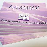 Štampa knjiga malih tiraža Liman Novi Sad ABC studio